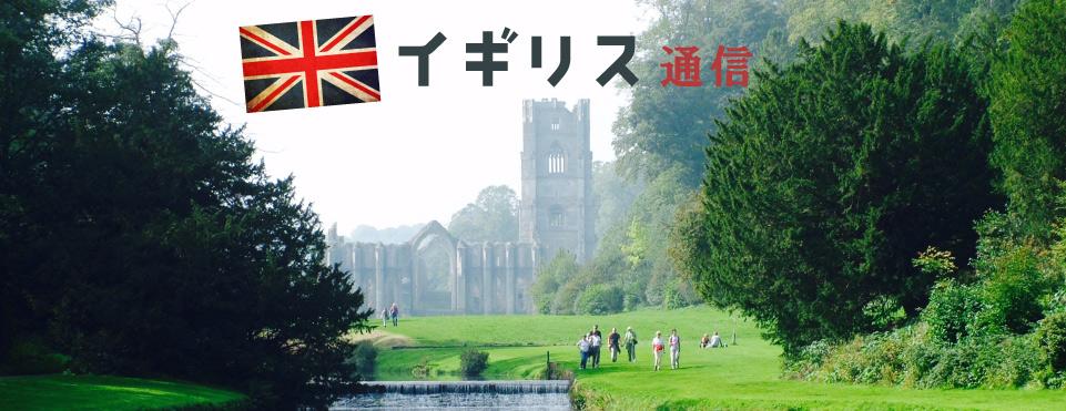 ブログ イギリス通信